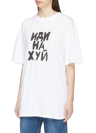 Front View - Click To Enlarge - VETEMENTS - Slogan print T-shirt